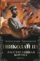 Николай II. Расстрелянная корона книга 2я
